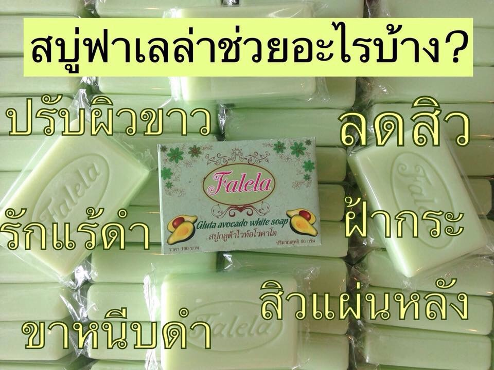 Gluta avocado white soap