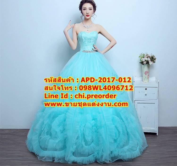 ชุดพรีเวดดิ้ง เกาะอกอย่างหรู-สีฟ้าใส APD-2017-012 (Pre-Order) เกรด Premium