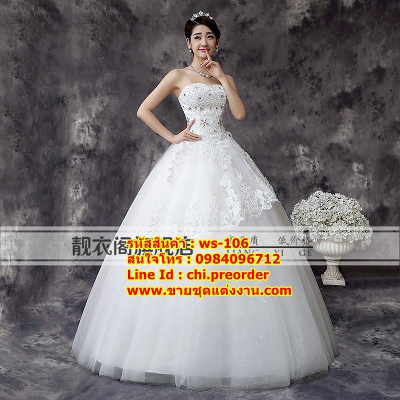 ชุดแต่งงานราคาถูก เกาะอก ws-106 pre-order