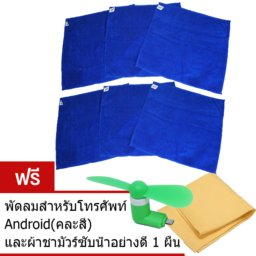 WASABI ผ้าไมโครไฟเบอร์อย่างดี หนานุ่ม 40x40 cm. 6 ผืน สีน้ำเงิน แถมฟรี พัดลมพกพาสำหรับมือถือ android และผ้าชามัวร์