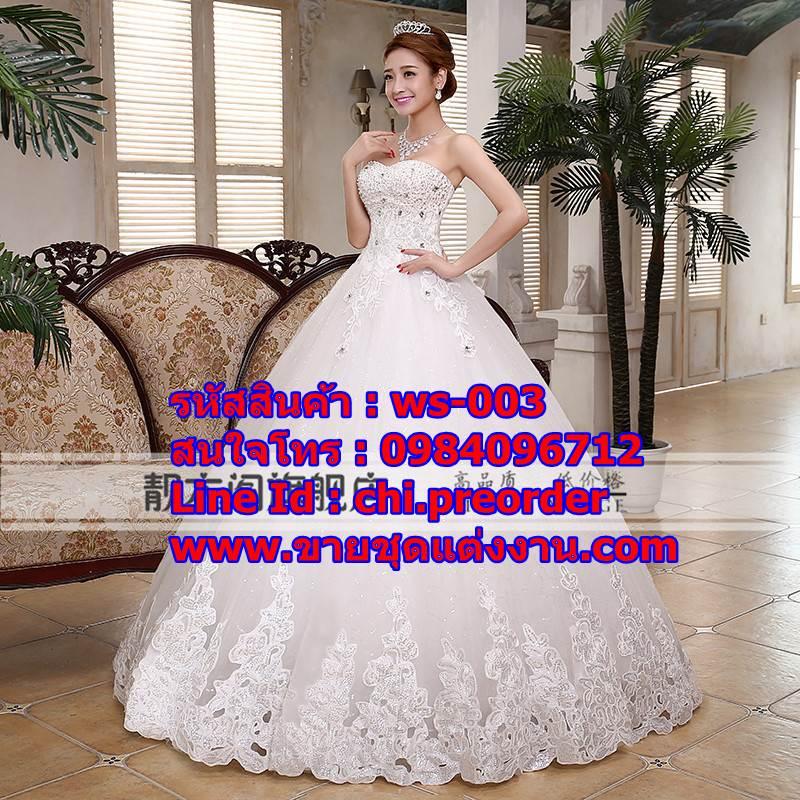 ชุดแต่งงานราคาถูก เกาะอก ws-003 pre-order