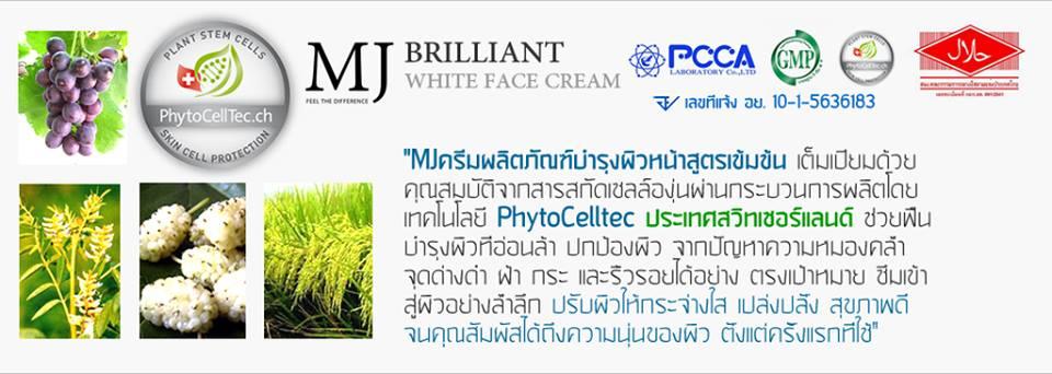 ครีมลดฝ้ากระMJ Brilliant White Face Cream