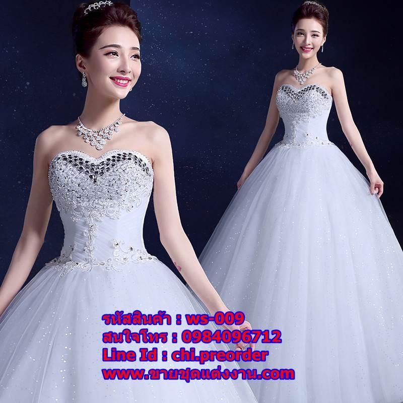 ชุดแต่งงานราคาถูก กระโปรงสุ่ม ws-009 pre-order