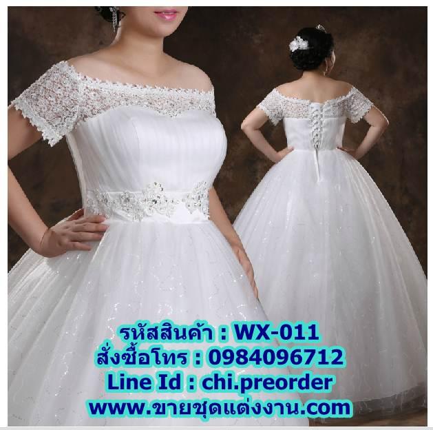 ชุดแต่งงานคนอ้วนแบบสุ่ม WX-011