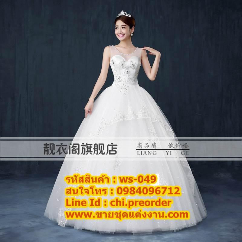 ชุดแต่งงานราคาถูก กระโปรงสุ่ม เปิดหลัง ws-049 pre-order