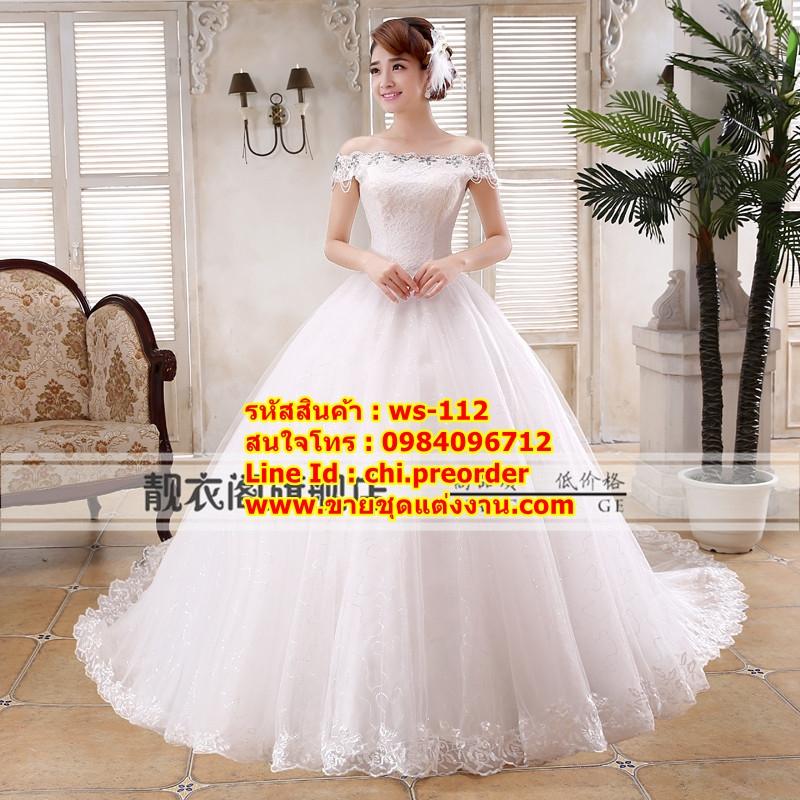ชุดแต่งงานราคาถูก กระโปรงยาว ws-112 pre-order