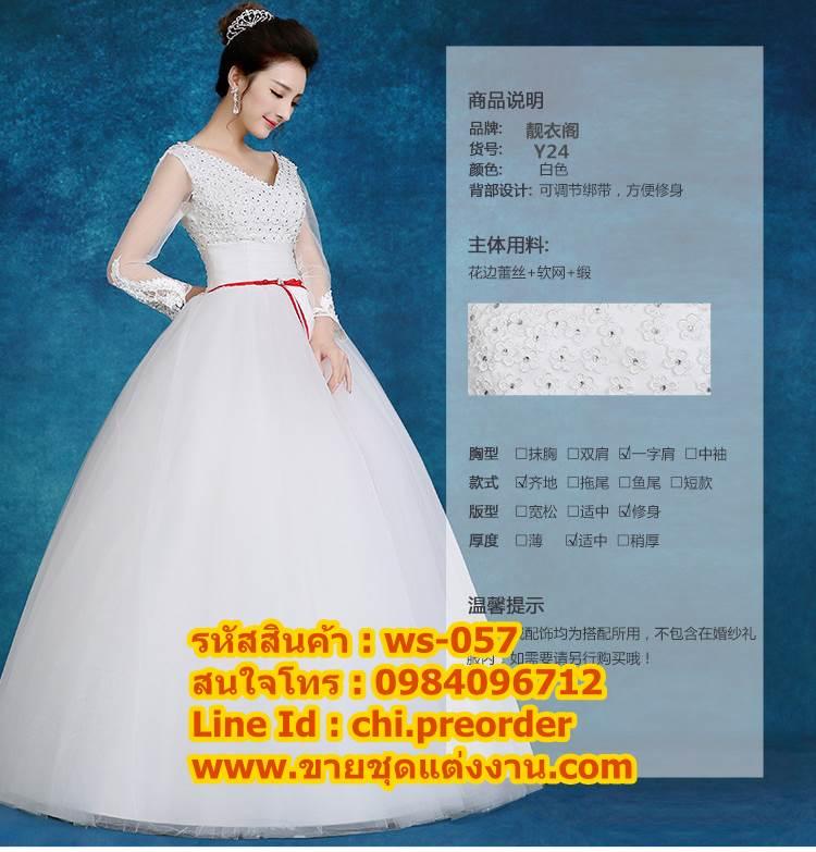 ชุดแต่งงานราคาถูก กระโปรงสุ่ม ws-057 pre-order