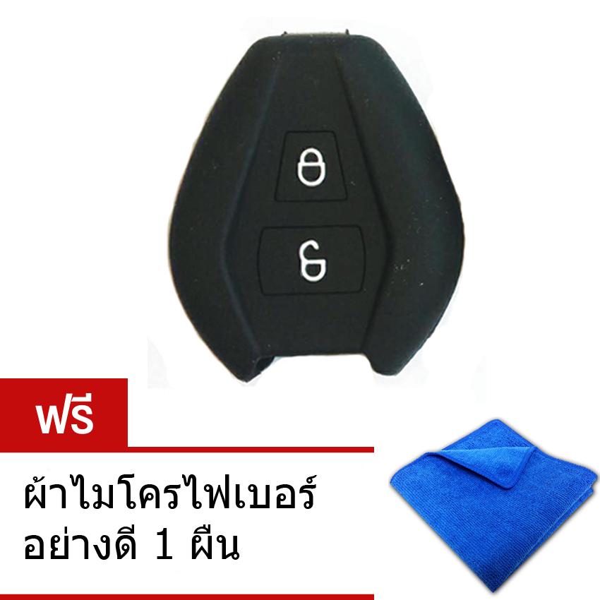 WASABI ซิลิโคนกุญแจ ISUZU D-MAX (สีดำ) แถมฟรี ผ้าไมโครไฟเบอร์ อย่างดี 1 ผืน