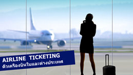 airline ticketing service in udon thani