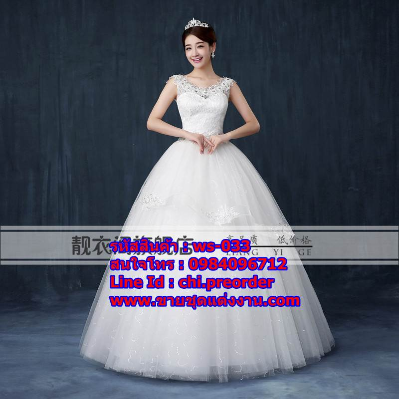 ชุดแต่งงานราคาถูก กระโปรงสุ่ม เปิดหลัง ws-033 pre-order