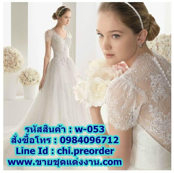 ชุดแต่งงาน แบบยาว w-053 Pre-order