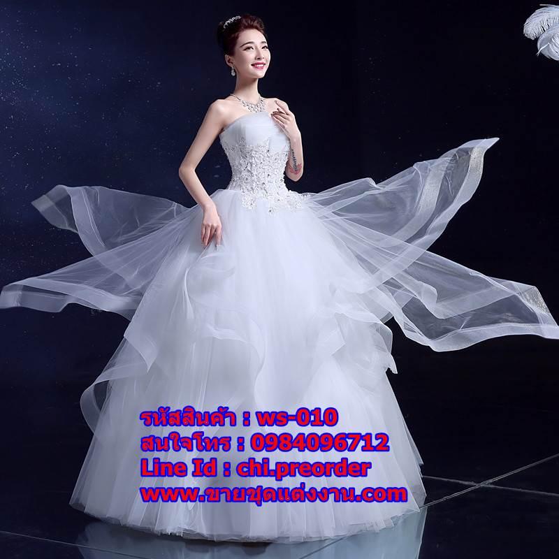 ชุดแต่งงานราคาถูก กระโปรงสุ่ม ws-010 pre-order