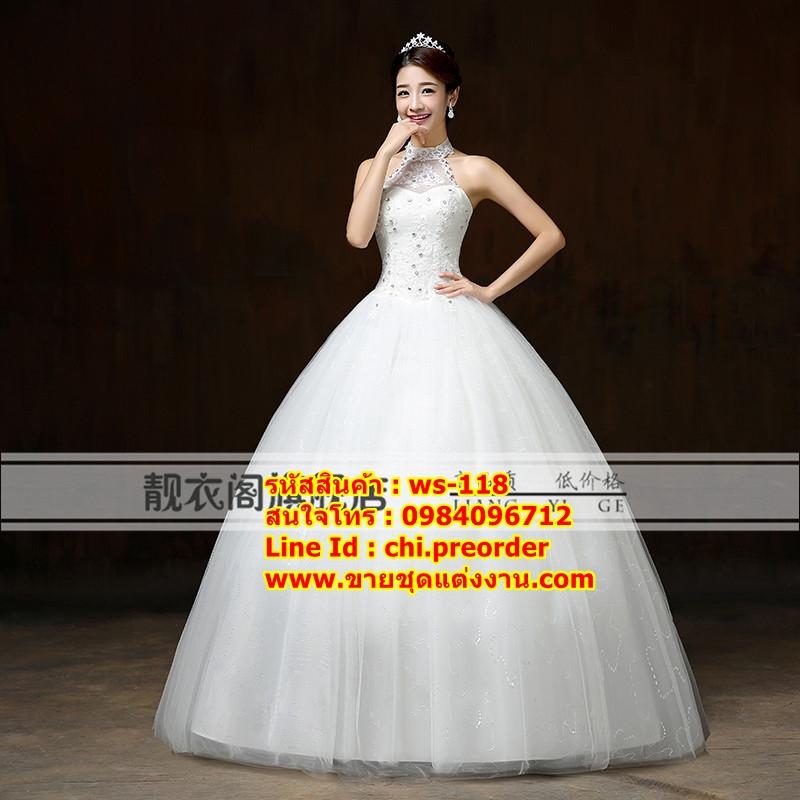 ชุดแต่งงานราคาถูก กระโปรงสุ่ม ws-118 pre-order