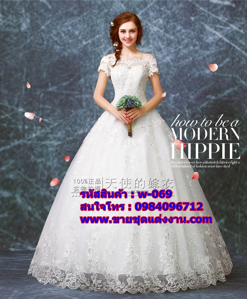 ชุดแต่งงาน แบบสุ่ม w-069 Pre-Order