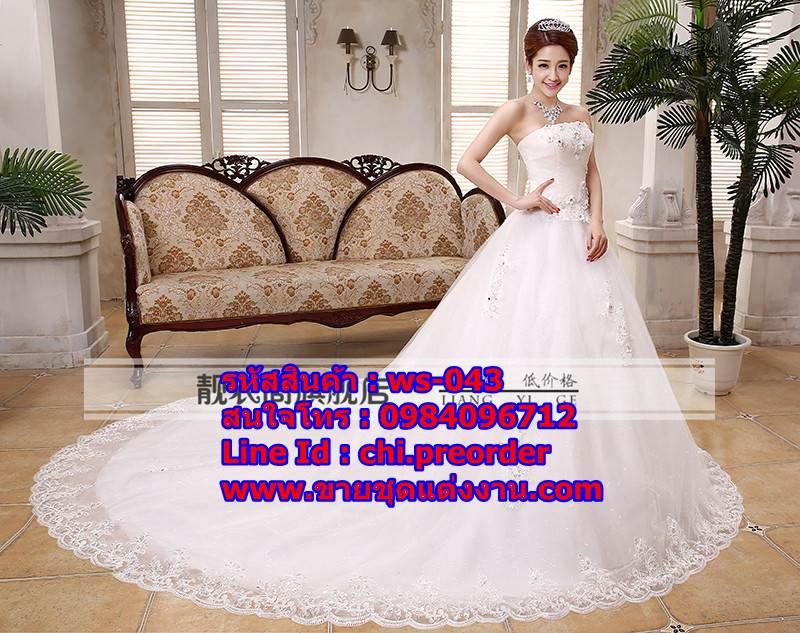 ชุดแต่งงานราคาถูก เกาะอก ws-043 pre-order