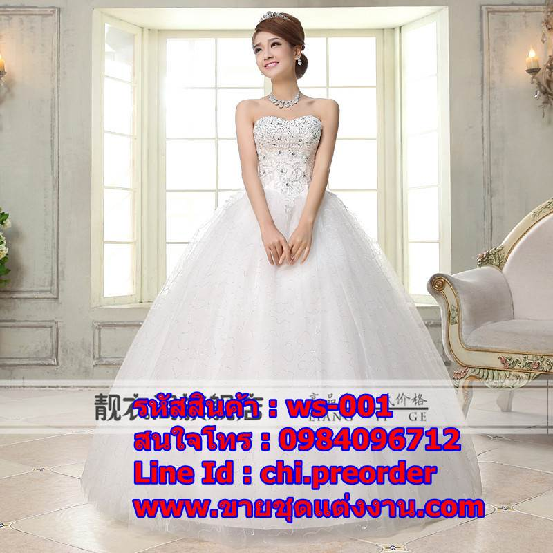 ชุดแต่งงานราคาถูก แบบสุ่ม ws-001 pre-order