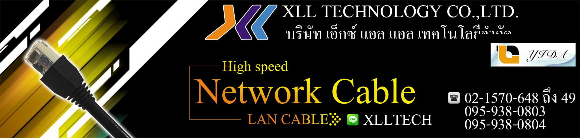 XLL Technology