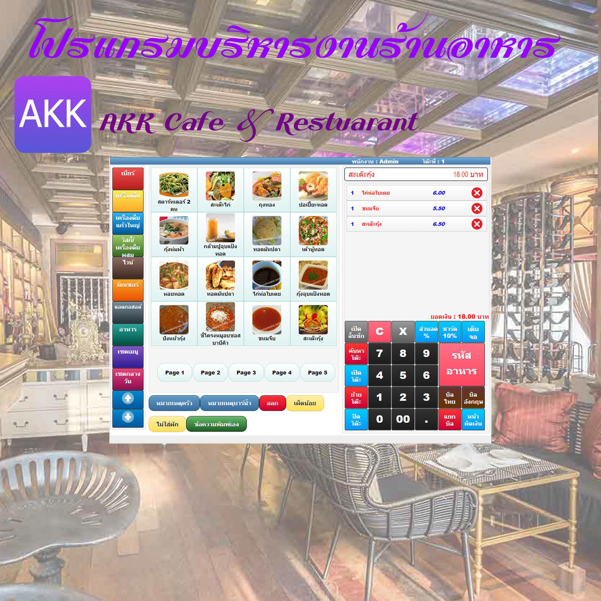โปรแกรมบริหารงานร้านอาหาร AKK Cafe & Restuarant