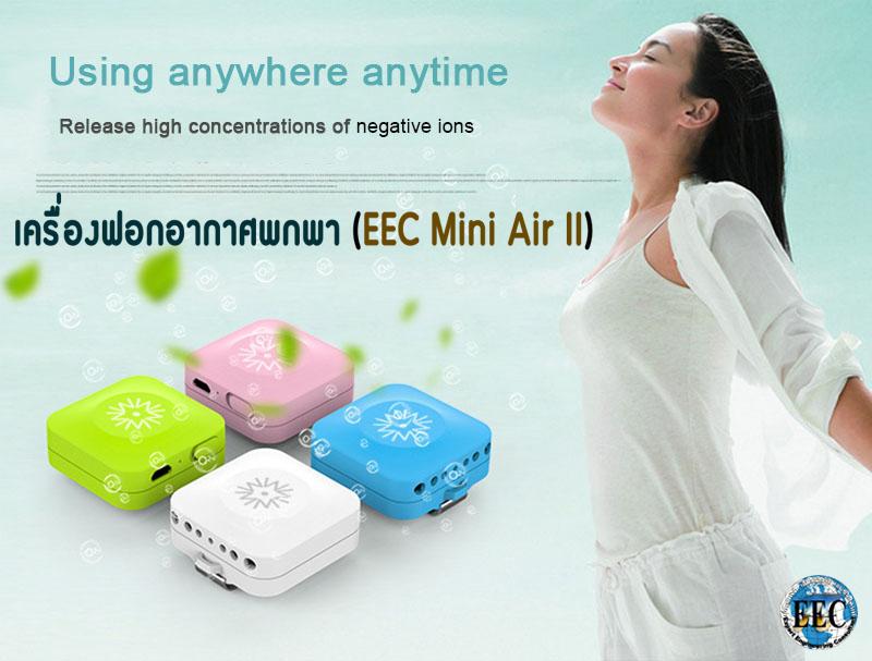 เครื่องฟอกอากาศพกพา (EEC Mini Air II) รุ่นใหม่ชาร์จในตัว