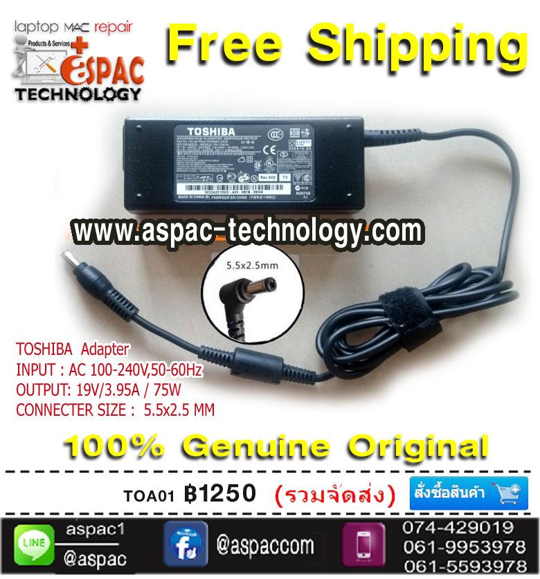 TOSHIBA Original Adapter อแด๊ปเตอร์ของแท้ 19V 3.95A หัว 5.5x2.5 MM