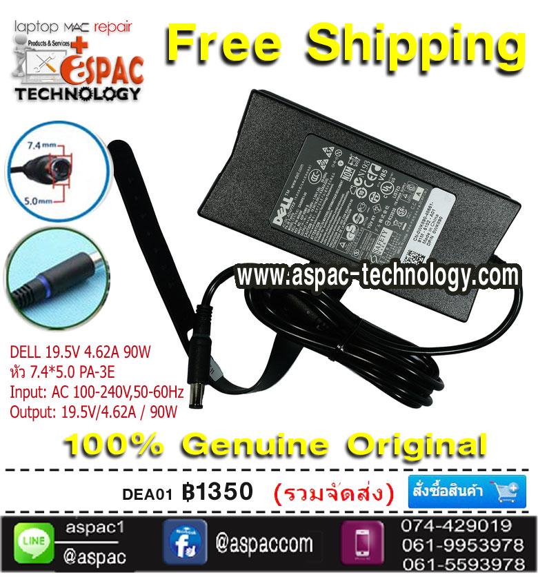 DELL Original Adapter อแด๊ปเตอร์ของแท้ 19.5V 4.62A หัว 7.4x5.0 MM PA-3E