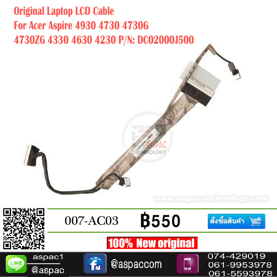 NEW Laptop LCD LVDS video cable for Acer Aspire 4930 4730 4730G 4730ZG 4330 4630 4230 P/N: DC02000J500
