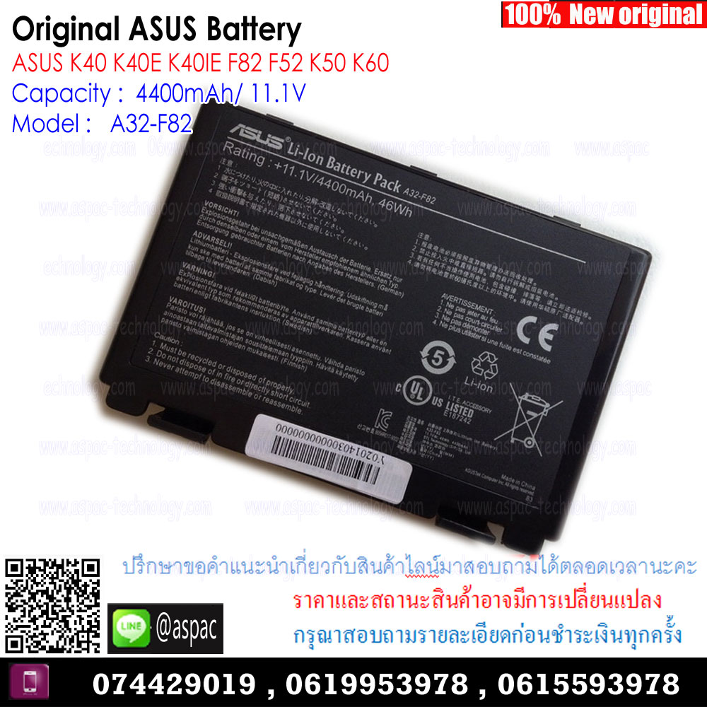 11.1V Li-ion Batterie type ASUS A32-F82 4400mAh