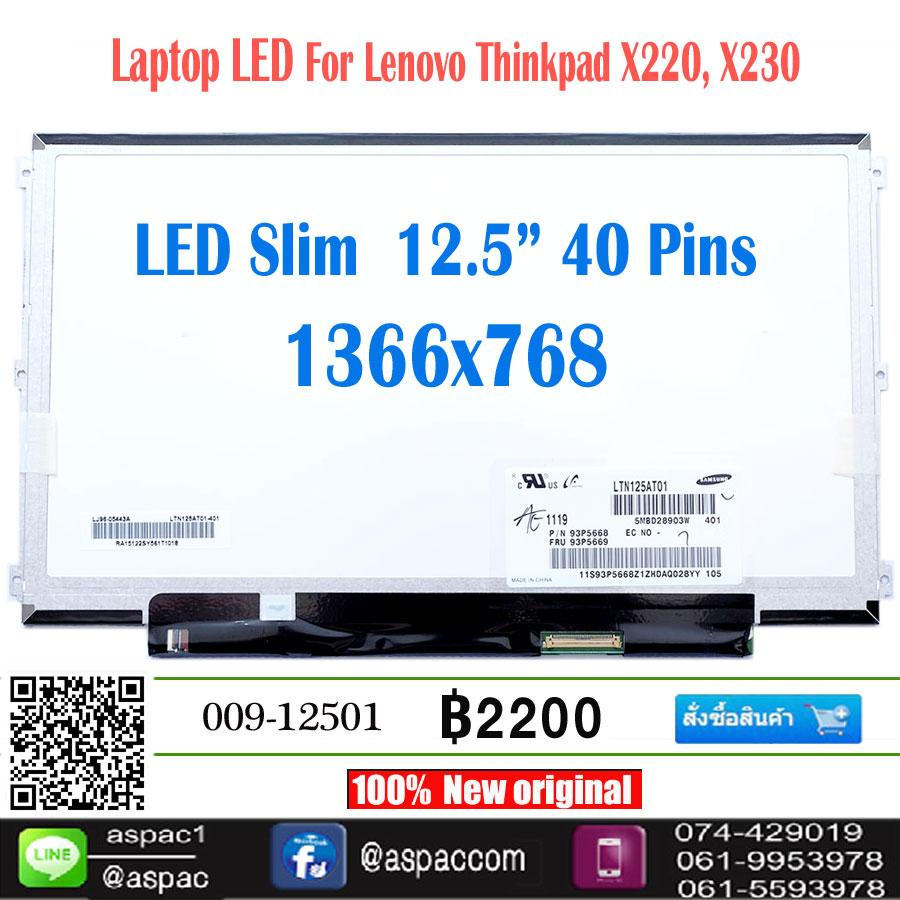 "LED Slim 12.5"" 40 Pin 1366*768 For Lenovo X220 , X230"