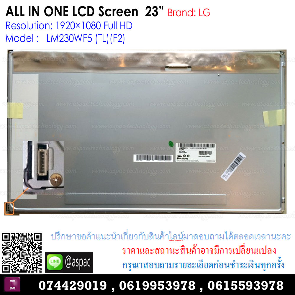 "ALL IN ONE LCD Screen 20"" CHI MEI P/N : M200FGE-L20 REV C.1"