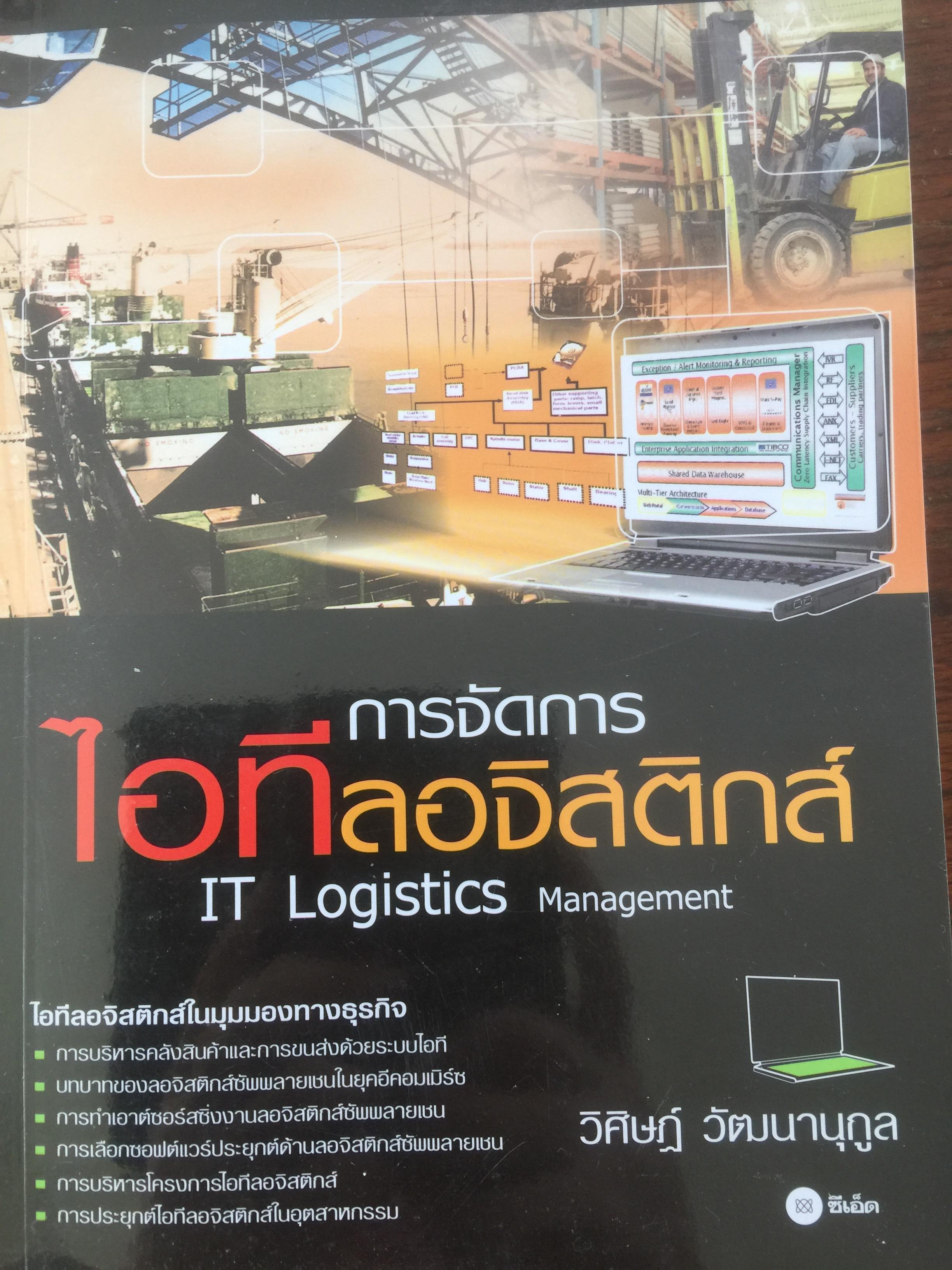 การจัดการ ไอทีลอจิสติกส์ IT Logistics Management ผู้เขียน วิศิษฏ์ วัฒนานุกูล