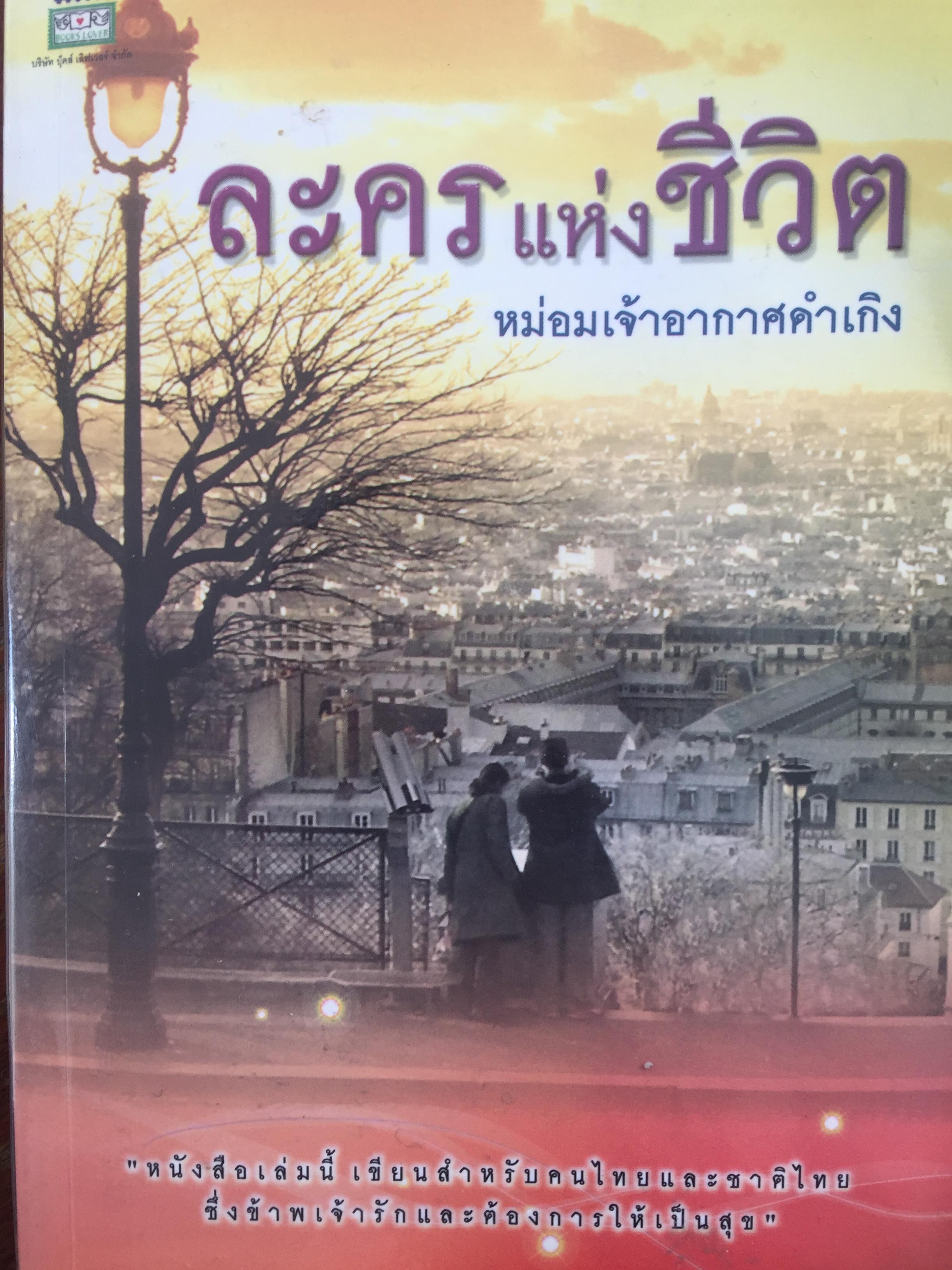 ละครแห่งชีวิต หม่อมเจ้าอากาศดำเกิง. หนังสือเล่มนี้ เขียนสำหรับคนไทยและชาติไทย ซึ่งข้าพเจ้ารักและต้องการให้เป็นสุข