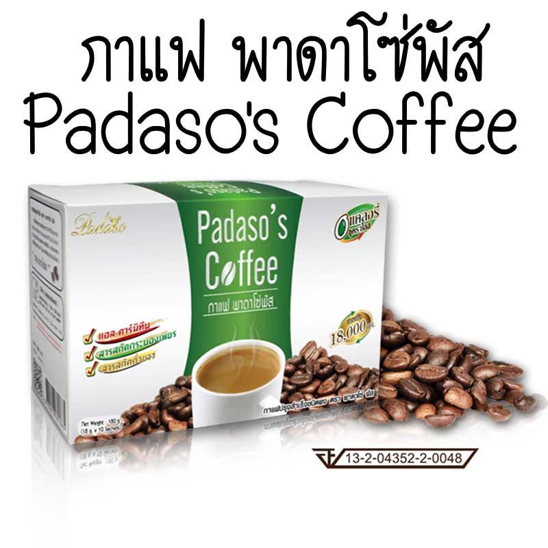กาแฟ พาดาโซ่พัส Padaso's Coffee
