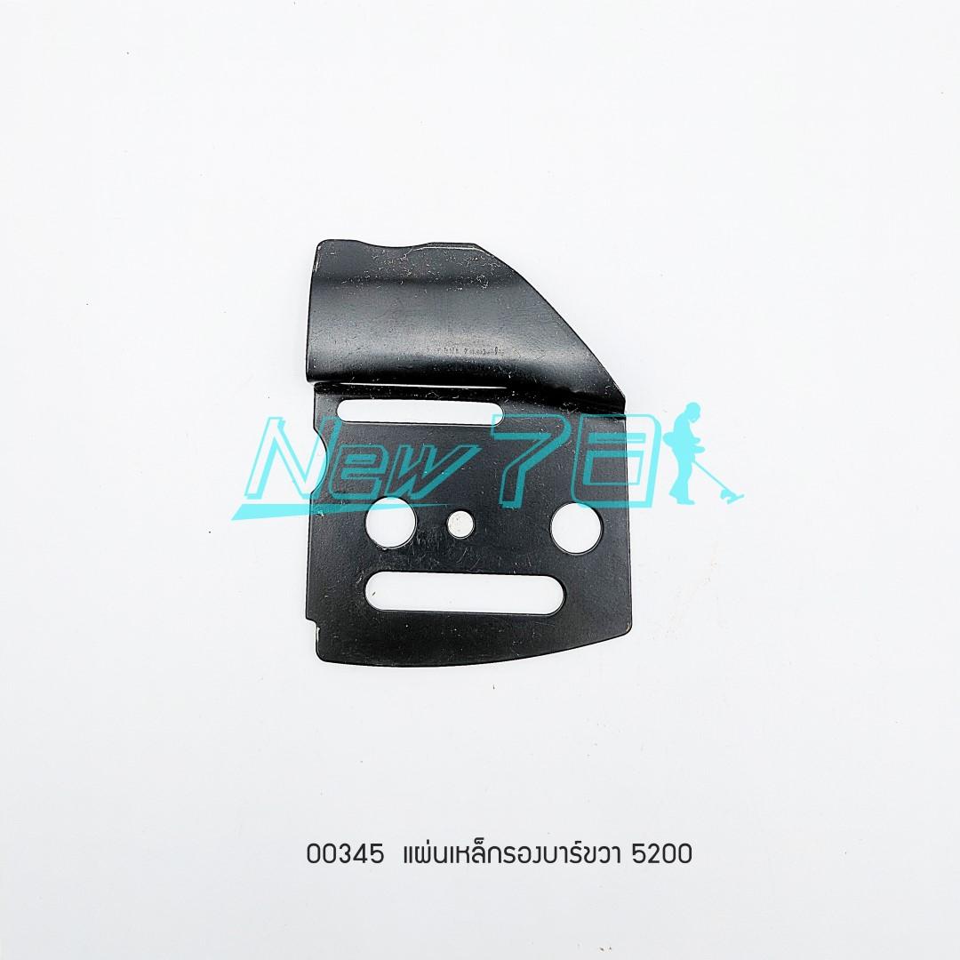 00345 แผ่นเหล็กรองบาร์ขวา 5200-F134 plate