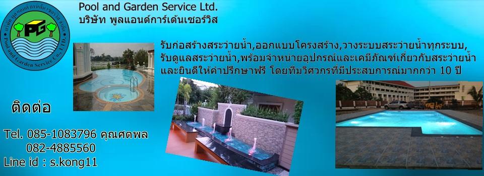 สร้างสระว่ายน้ำ วางระบบสระว่ายน้ำ อุปกรณ์สระว่ายน้ำ pool and garden service.