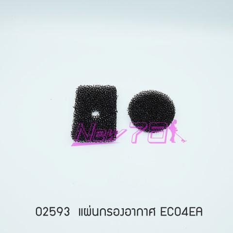 02593 แผ่นกรองอากาศ EC04EA