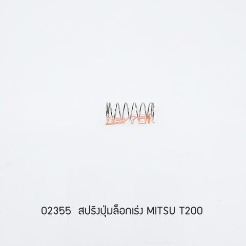 สปริงปุ่มล็อกเร่ง MITSU T200