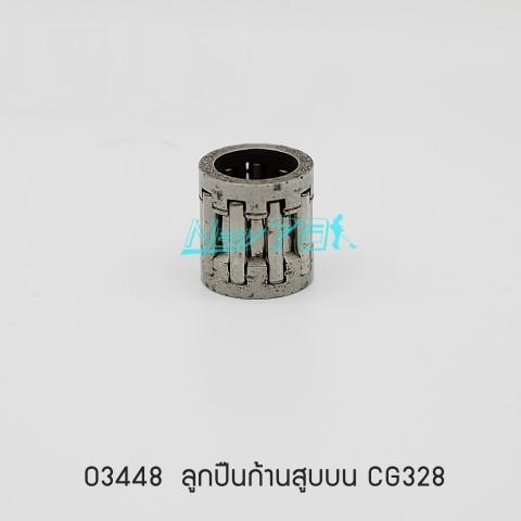 03448 ลูกปืนก้านสูบบน CG328