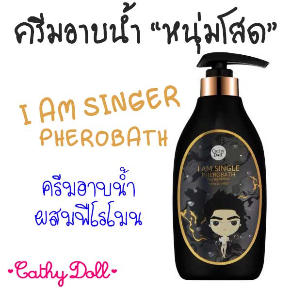 Cathy Doll I am Singer ครีมอาบน้ำ หนุ่มโสด