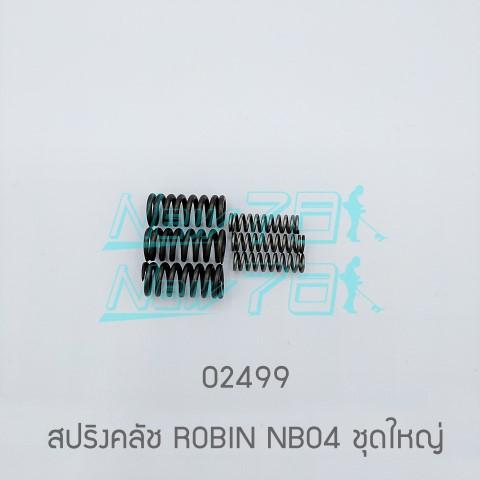 02499 สปริงคลัช ROBIN NB04 ชุดใหญ่