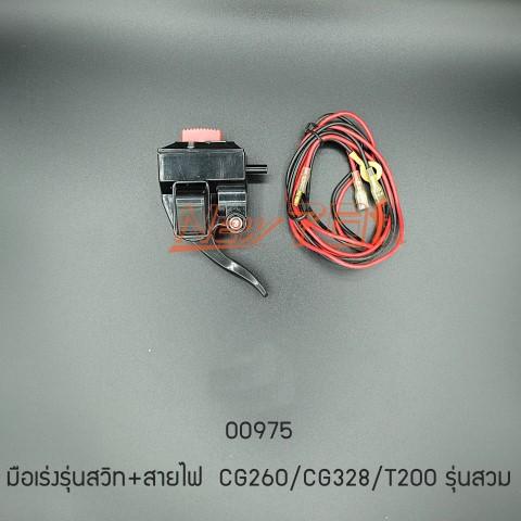 00975 มือเร่งรุ่นสวิท+สายไฟ CG260/CG328/T200 รุ่นสวม
