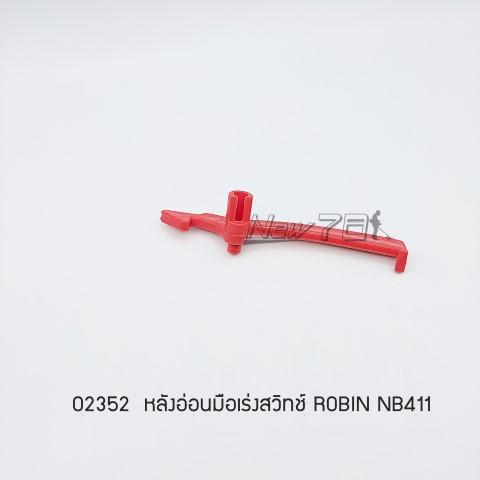 02352 หลังอ่อนมือเร่งสวิทช์ ROBIN NB411