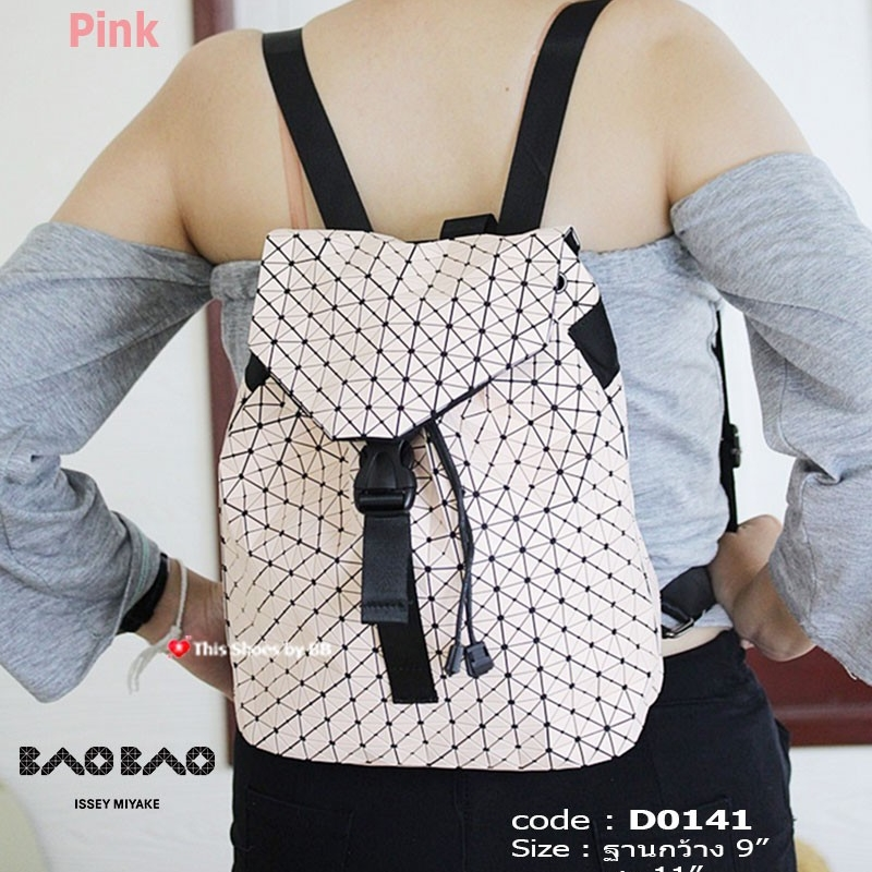 กระเป๋าเป้ผู้หญิง กระเป๋าสะพายหลังแฟชั่น Style ISSEY MIYAKE BAO BAO [สีชมพู ]