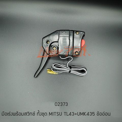 02373 มือเร่งพร้อมสวิทช์ ทั้งชุด MITSU TL43=UMK435 ข้ออ่อน