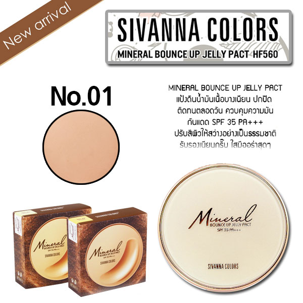 Mineral Bounce Up Jelly Pact Sivanna Colours แป้งพัฟอัดแข็ง No.01