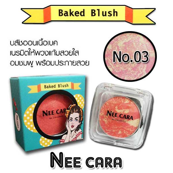 Nee CARA Baked Blush นีคาร่า บลัชออนเนื้อเบค No.03