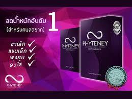 Phyteney ไฟทินี่ ผลิตภัณฑ์ ลดน้ำหนัก ลดความอ้วน ตัวช่วยควบคุมน้ำหนัก