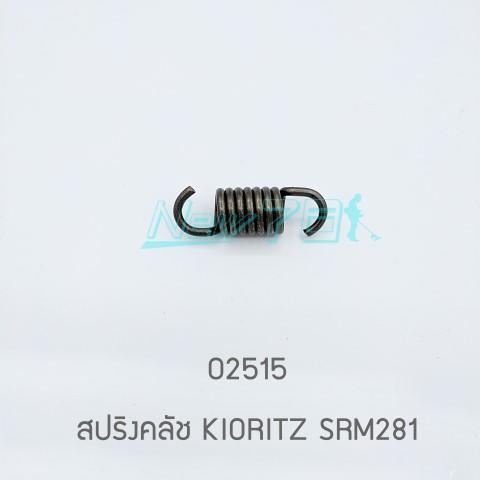 02515 สปริงคลัช KIORITZ SRM281