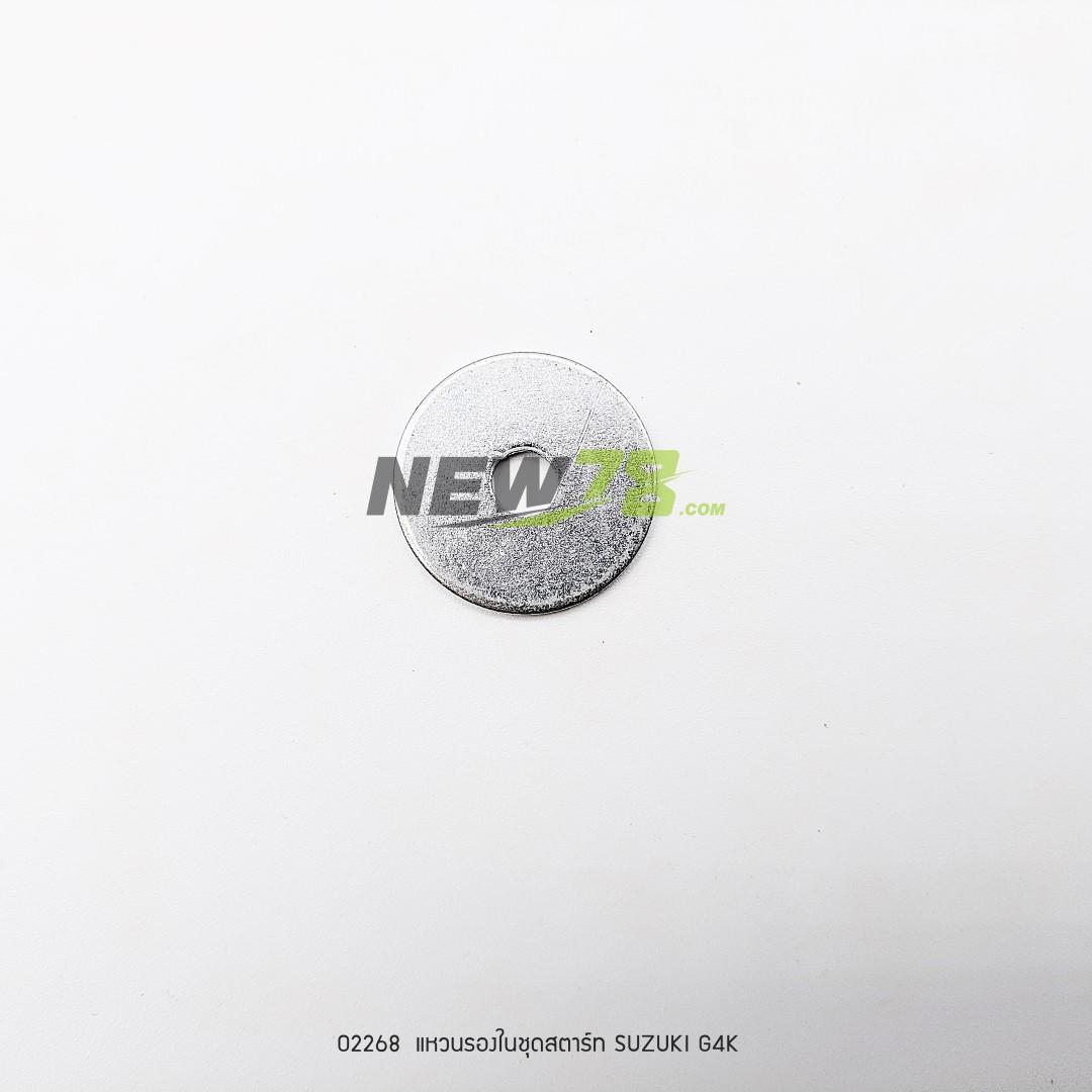 02268 แหวนรองในชุดสตาร์ท SUZUKI G4K