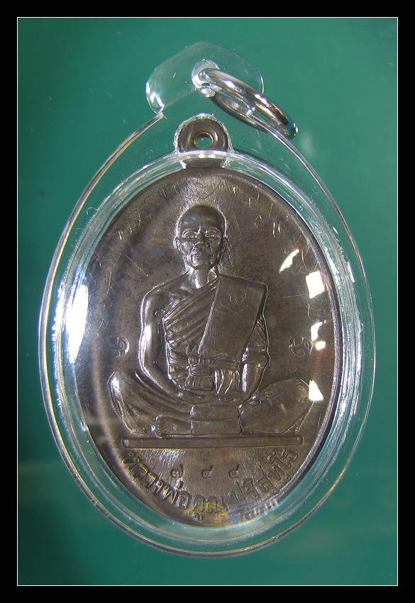 เหรียญหลวงพ่อคูณ สร้างบารมี ๙๑ ปี2557 เนื้อชนวน+จาร+ตอกโค๊ท9 กล่องเดิม เลี่ยมพร้อมใช้ องค์จริงสวยมากครับ คุณ จักรพรรดิ (มหาสารคาม) ER829026845TH