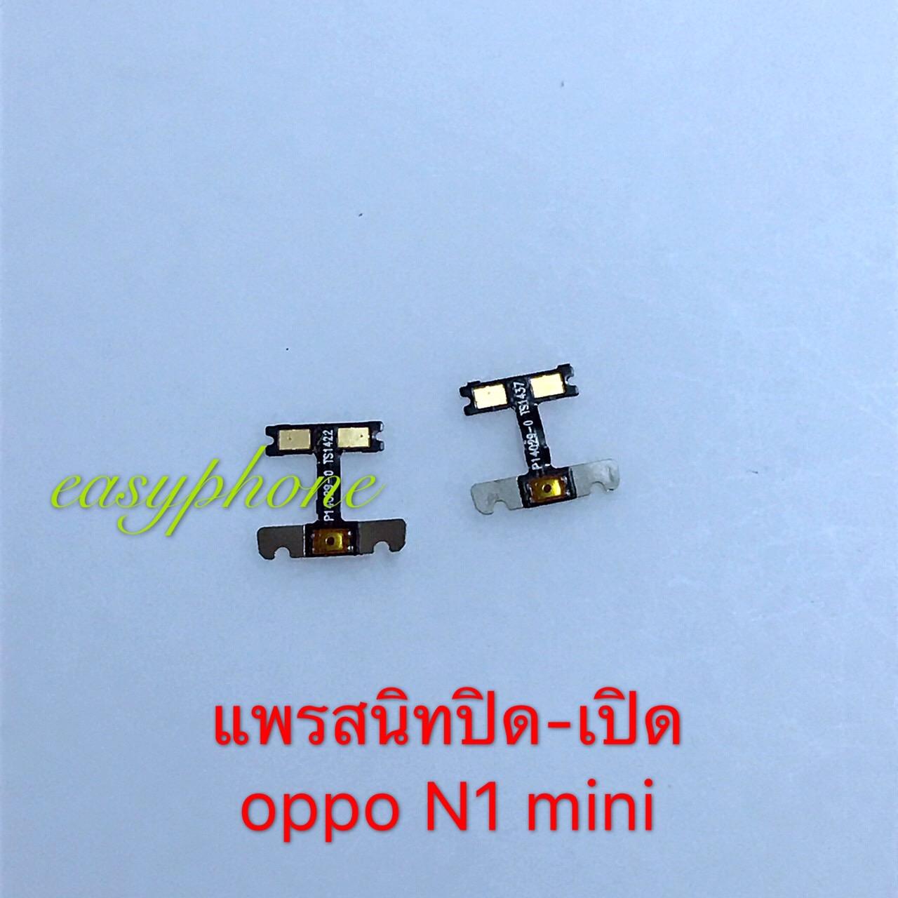 แพรสวิท เปิด-ปิด OPPO N1 mini